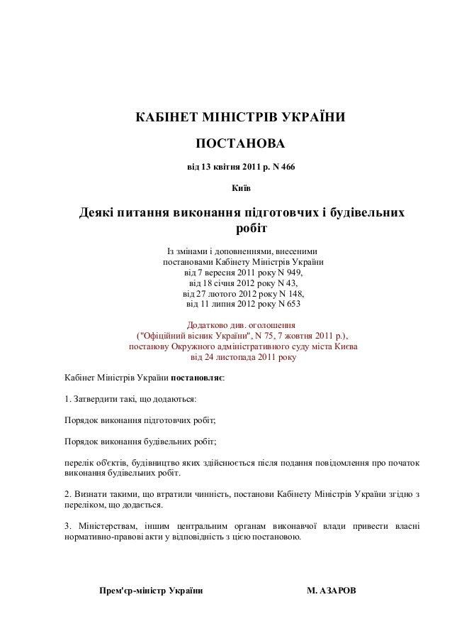 посткм №466 від 13.04.11 підготовчі та будів.роботи документація на 16.08.12