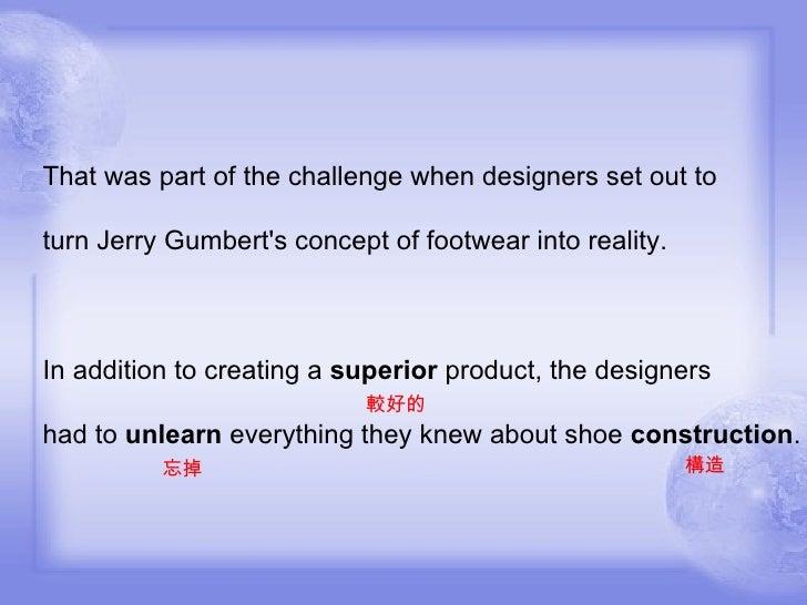 鞋子設計流程