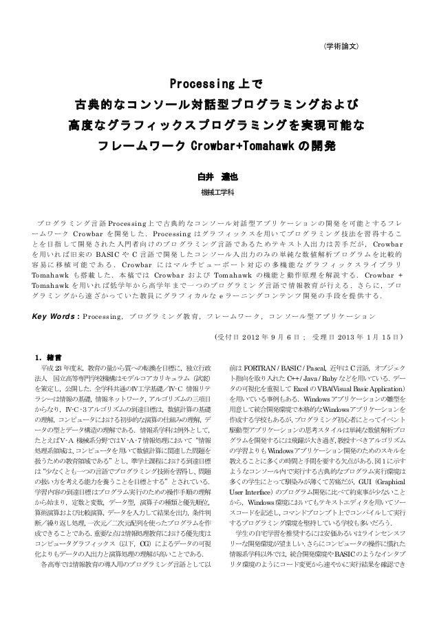 (学術論文)                                   Processing 上で           古典的 なコンソール対話型プログラミングおよび         高度なグラフィックスプログラミングを実現可能な  ...