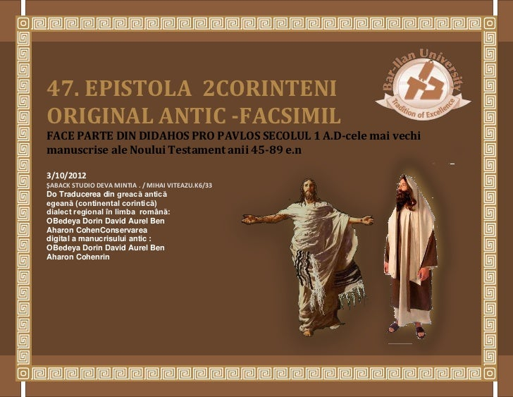 47. EPISTOLA  2CORINTENI  ORIGINAL ANTIC -FACSIMIL
