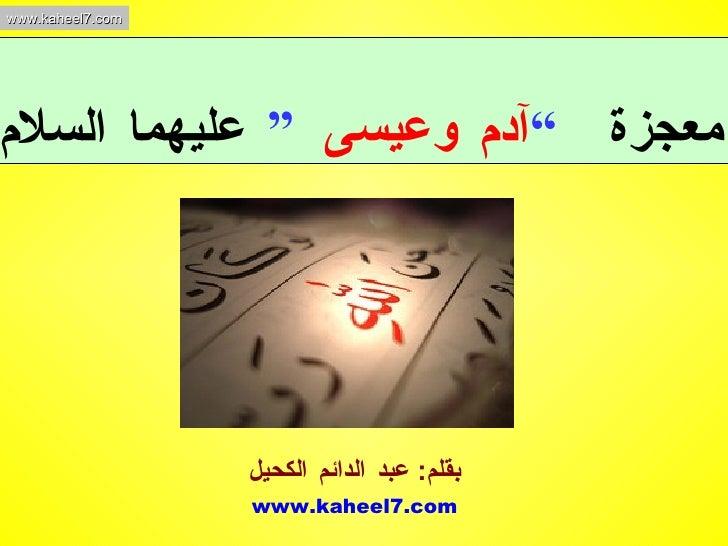 """معجزة  """" آدم وعيسى """"  عليهما السلام بقلم :  عبد الدائم الكحيل www.kaheel7.com www.kaheel7.com"""