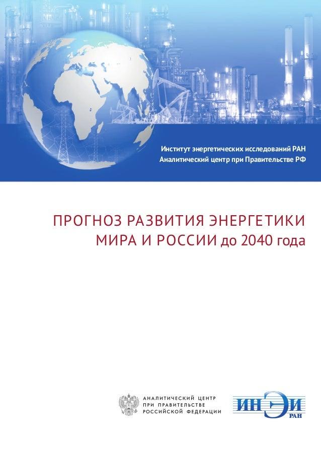 прогноз развития энергетики мира и россии до 2040 года