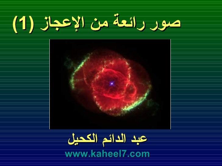 صور رائعة من الإعجاز  (1) عبد الدائم الكحيل www.kaheel7.com