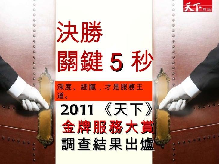 決勝 關鍵 5 秒 2011 《天下》 金牌服務大賞 調查結果出爐 深度、細膩,才是服務王道。