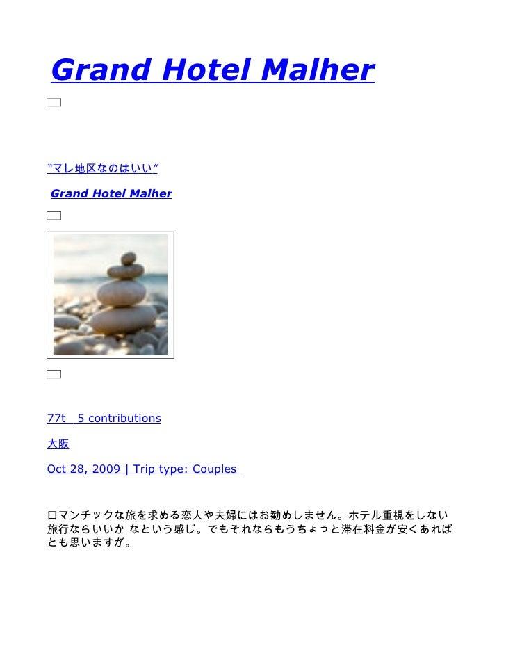 "Grand Hotel Malher   ""マレ地区なのはいい""  Grand Hotel Malher     77t   5 contributions  大阪  Oct 28, 2009 | Trip type: Couples    ロ..."