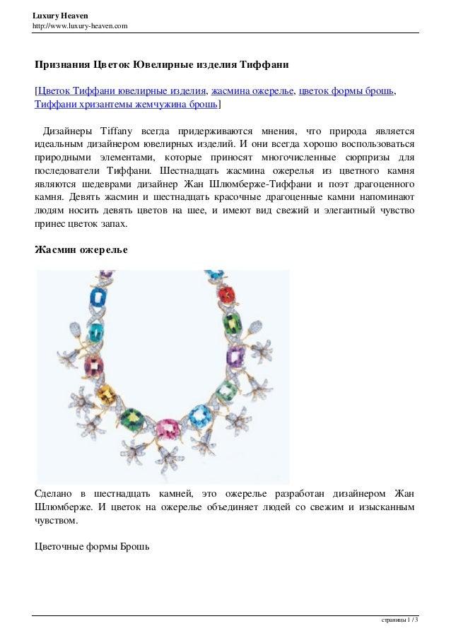 Luxury Heaven http://www.luxury-heaven.com Признания Цветок Ювелирные изделия Тиффани [Цветок Тиффани ювелирные изделия, ж...