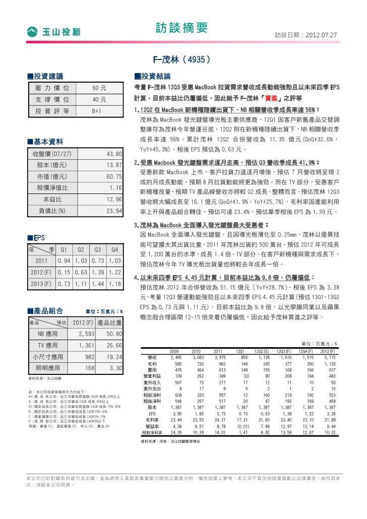 訪談摘要                                            訪談日期:2012.07.27                                                 F-茂林(4935)...