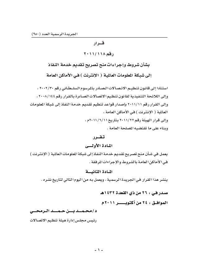 -1- )950(العددالر�سميةاجلريدة قـــرار 2011/118رقم النفاذخدمةتقدميت�صريحمنحإجراءات�و�شروطأن�ش...
