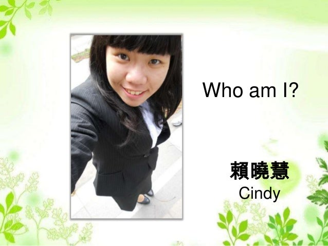 Who am I?  賴曉慧   Cindy