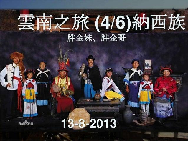 雲南之旅 (4/6)納西族 胖金妹、胖金哥 13-8-2013
