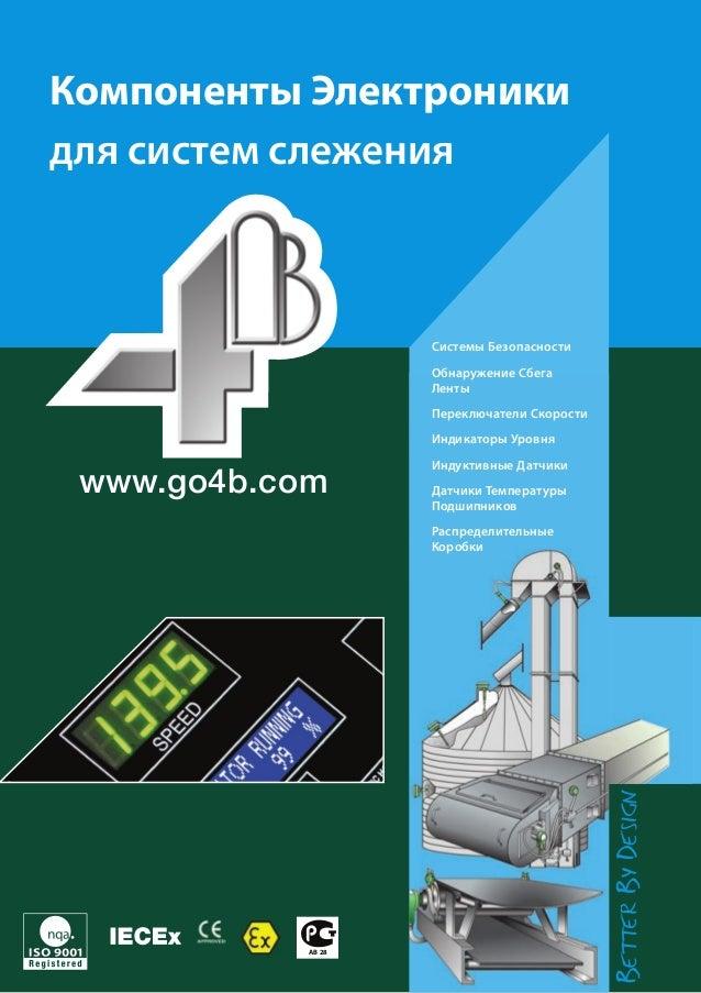 4b components for conveyors & elevators (Russian)