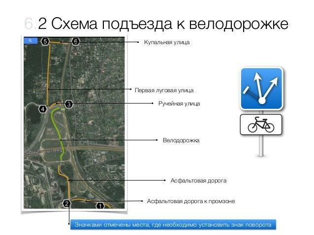 Велодорожка 6.2 Схема подъезда