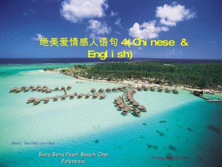 Bora Bora Pearl Beach One Polynesia 绝美爱情感人语句 4 ( Chinese & English )   Music:  You Only Live Once 30 Sep. 2009 He Yan