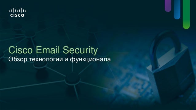 Cisco Email Security - обзор технологии и функционала