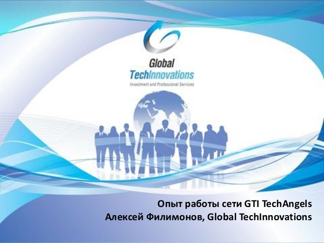 Опыт работы сети GTI TechAngelsАлексей Филимонов, Global TechInnovations