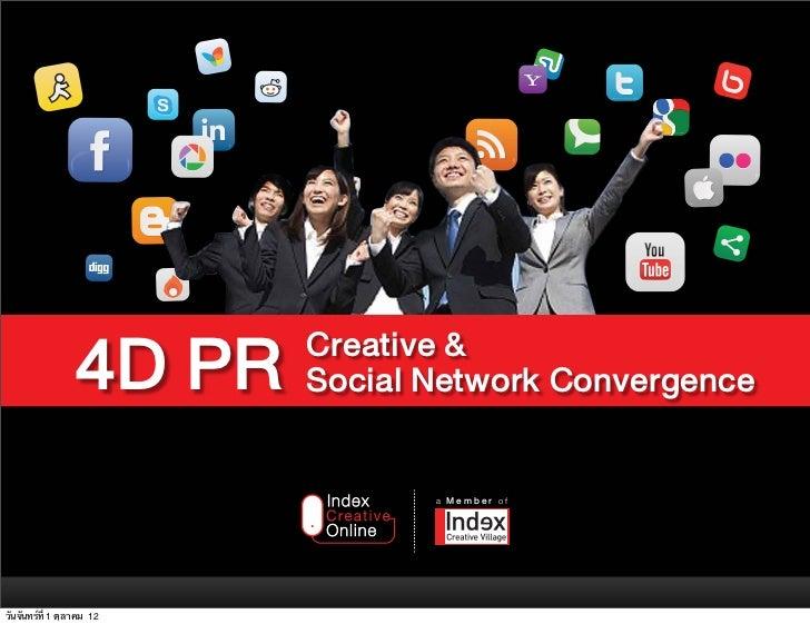 4D PR     Creative &                           Social Network Convergence                                  a Member ofวันจ...