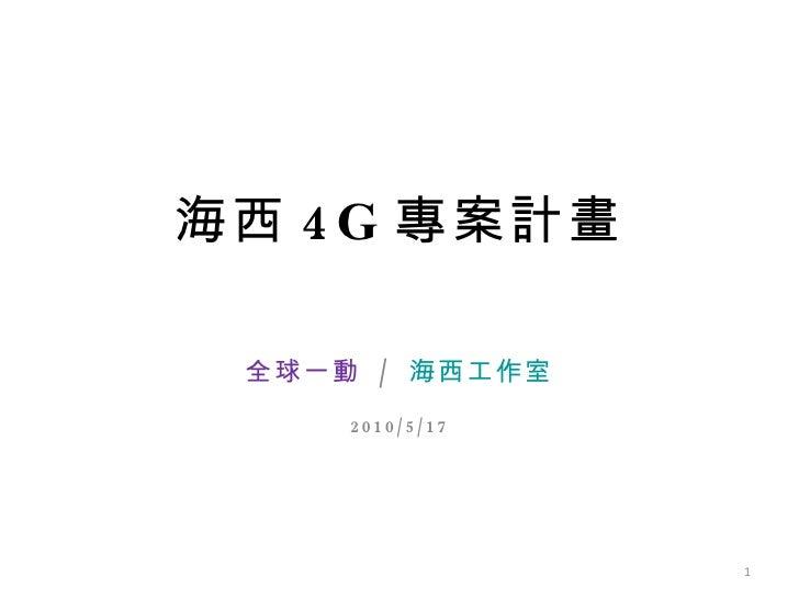 海西 4G 專案計畫 全球一動  /  海西工作室 2010/5/17