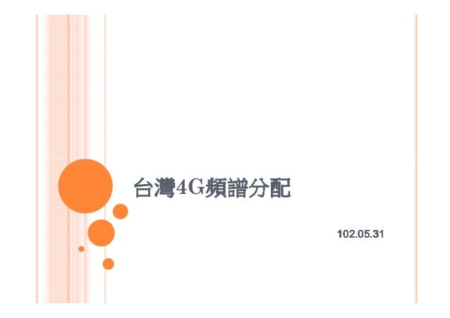 台灣4G頻譜分配暨執照競標競合策略 20131031