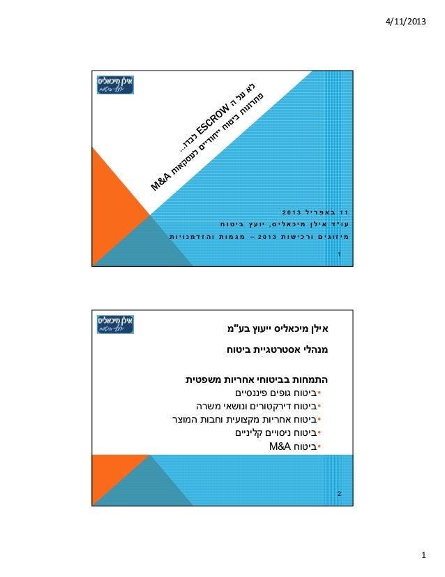 """3102/11/4                          11 באפריל 3102           עו""""ד אילן מיכאליס, יועץ ביטוחמיזוגים ורכישות 3102 – מגמ..."""