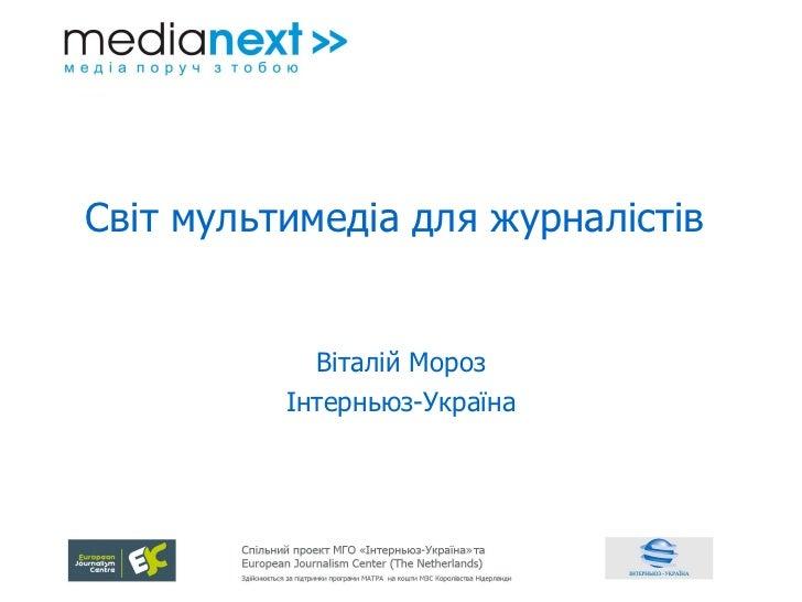Світ мультимедіа для журналістів В італій Мороз Інтерньюз-Україна