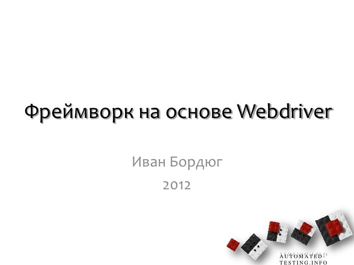 Ivan Bordug Test Automation Story
