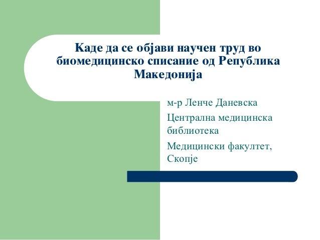 Kade da se objavi nau~en trud vobiomedicinsko spisanie od Republika             Makedonija                 м-р Ленче Данев...