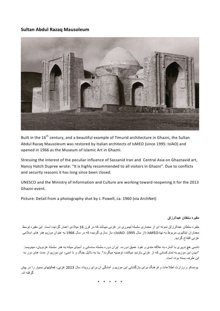 Ghazni exhibition in Kabul - 4 posters in English and Farsi