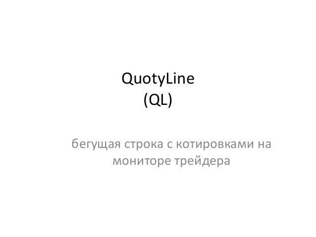 QuotyLine (QL) бегущая строка с котировками на мониторе трейдера