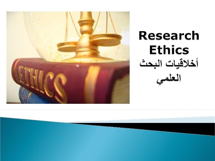 4 - research ethics ( Dr. Abdullah Al-Beraidi - Dr. Ibrahim Althonayan - Dr.Ramzi)