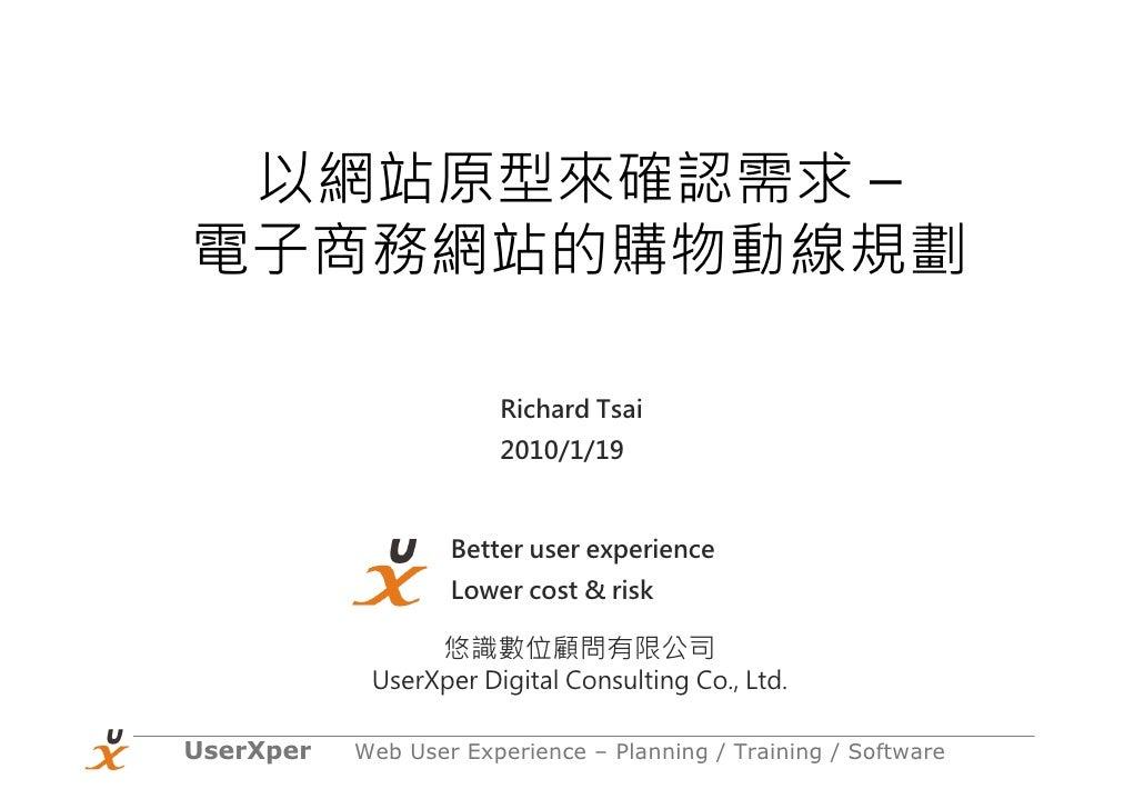 以網站原型來確認需求 – 電子商務網站的購物動線規劃