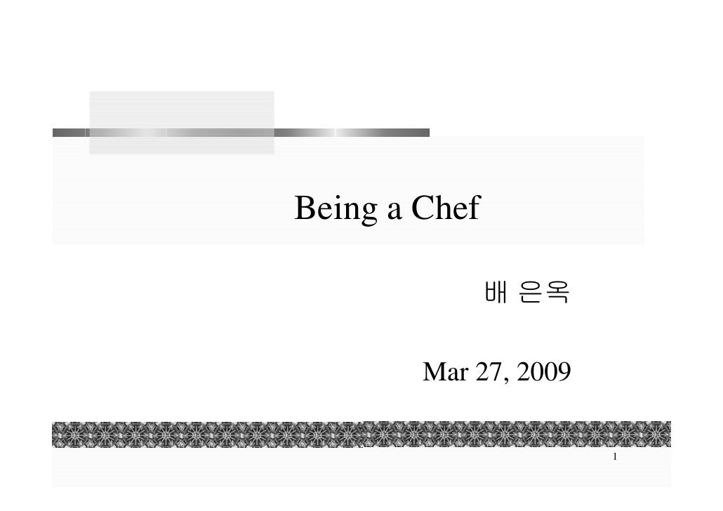 Being a Chef                 배 은옥          Mar 27, 2009                         1
