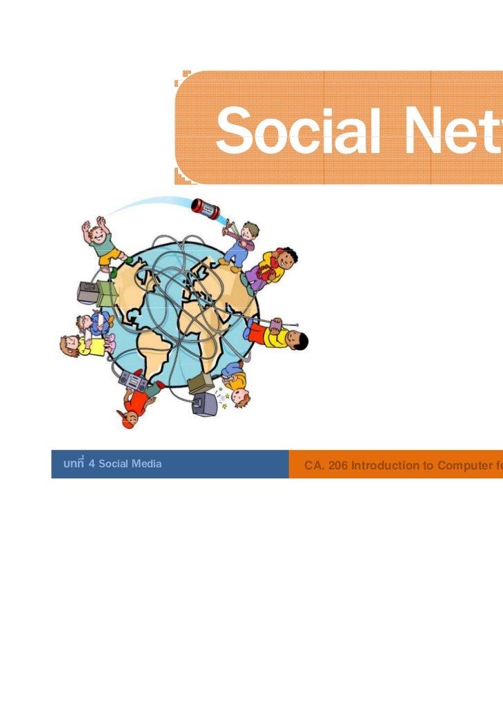 บทที่4socialnetwork