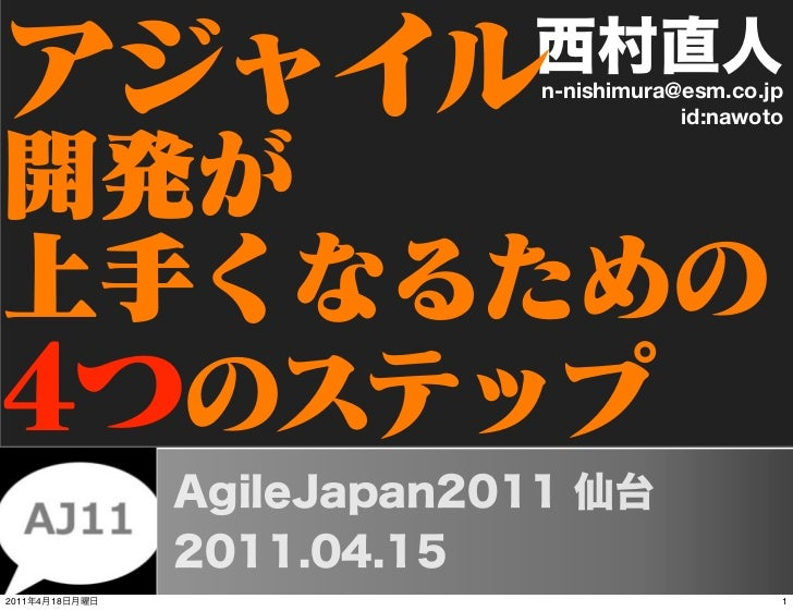4steps for becoming into Agile on AgileJapan2011Sendai