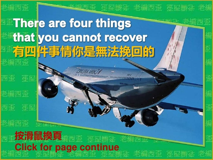 There are four things <br />that you cannot recover<br />有四件事情你是無法挽回的<br />按滑鼠換頁 <br />Click for page continue<br />