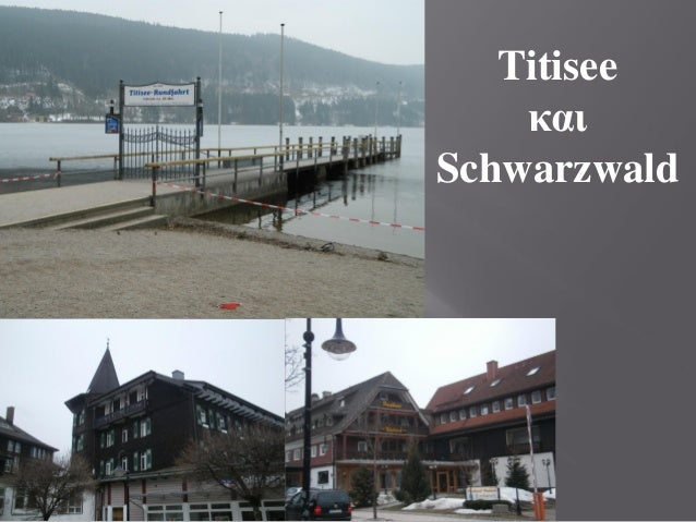 4 titisee και schwarzwald paul b1