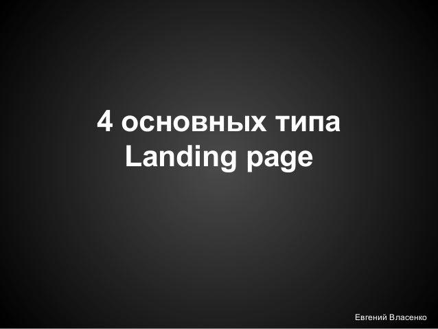 4 основных типа Landing page  Евгений Власенко