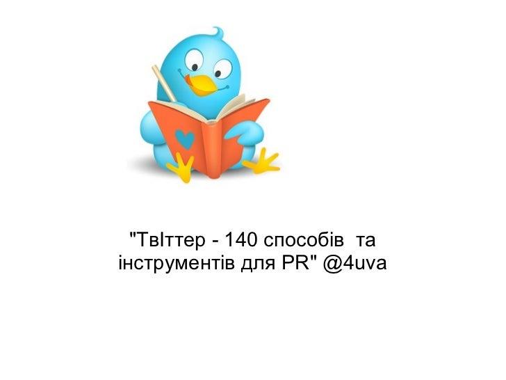 """""""ТвІттер - 140 способів та інструментів для PR"""" @4uva"""