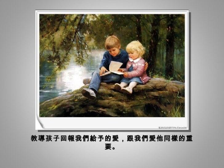 教導孩子回報我們給予的愛,跟我們愛他同樣的重要。