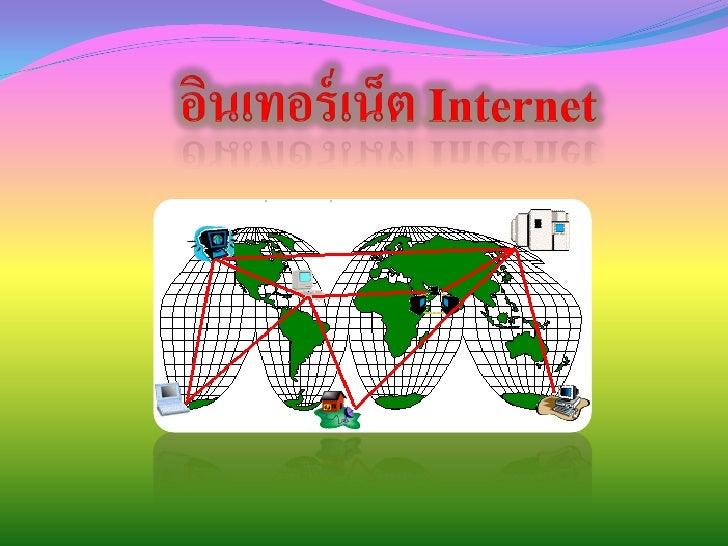 อินเทอร์ เน็ต (Internet)                        อินเทอร์ เน็ต (Internet) มาจากคาว่า Inter และ net1. อินเทอร์ (Inter) คือ ร...