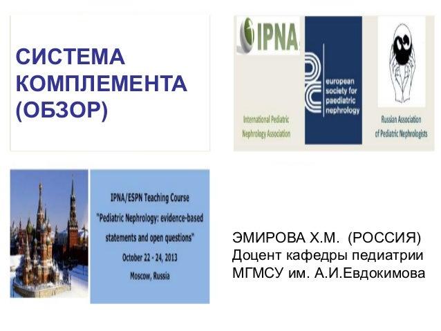 5-1. Review of complement system. Khadizha Emirova (rus)