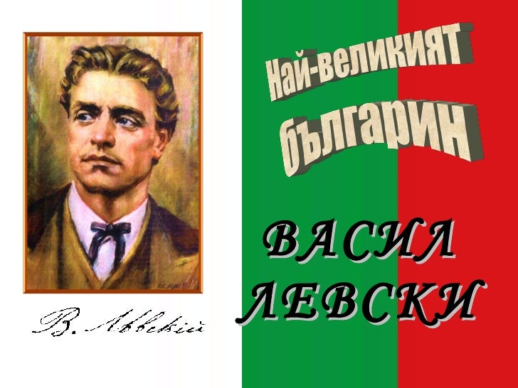 Презентация за ВАСИЛ ЛЕВСКИ - представил Емил 5в клас