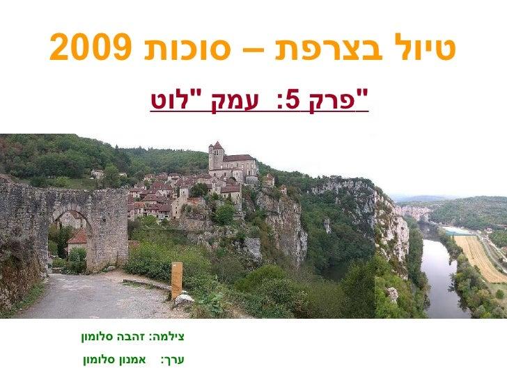 """טיול בצרפת – סוכות  2009 פרק  5:  עמק  """" לוט """" צילמה :  זהבה סלומון  ערך :  אמנון סלומון"""