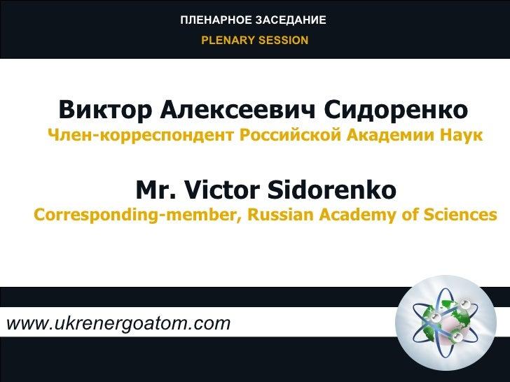 www.ukrenergoatom.com Mr. Victor Sidorenko Corresponding-member, Russian Academy of Sciences   Виктор Алексеевич Сидоренко...