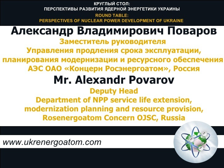 www.ukrenergoatom.com Mr. Alexandr Povarov Deputy Head Department of NPP service life extension, modernization planning an...