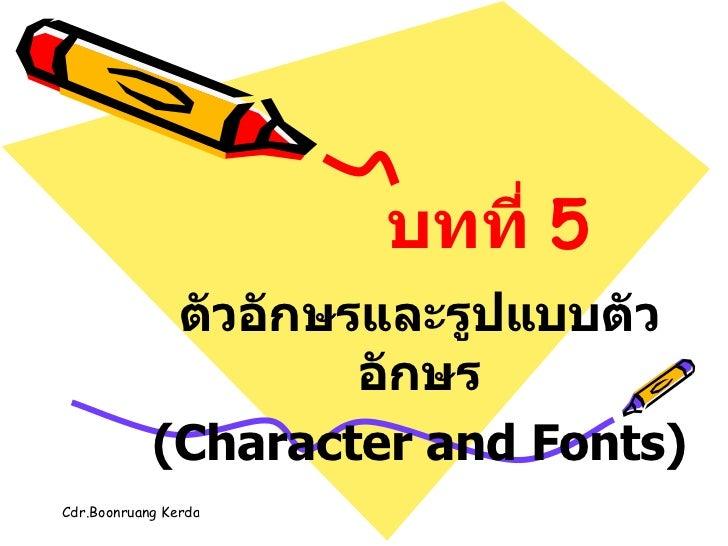 บทที่  5 ตัวอักษรและรูปแบบตัวอักษร ( Character and Fonts )