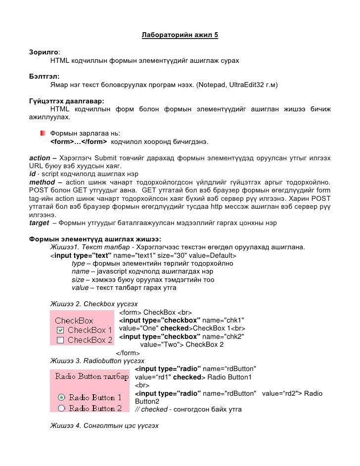 Лабораторийн ажил 5<br />Зорилго: <br />HTML кодчиллын формын элементүүдийг ашиглаж сурах<br />Бэлтгэл: <br />Ямар нэг тек...