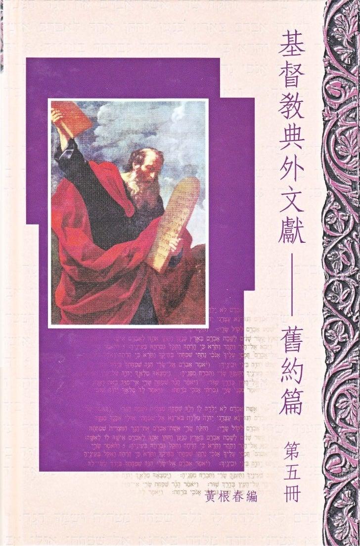 基                督                教                典                外                文                獻            舊      ...