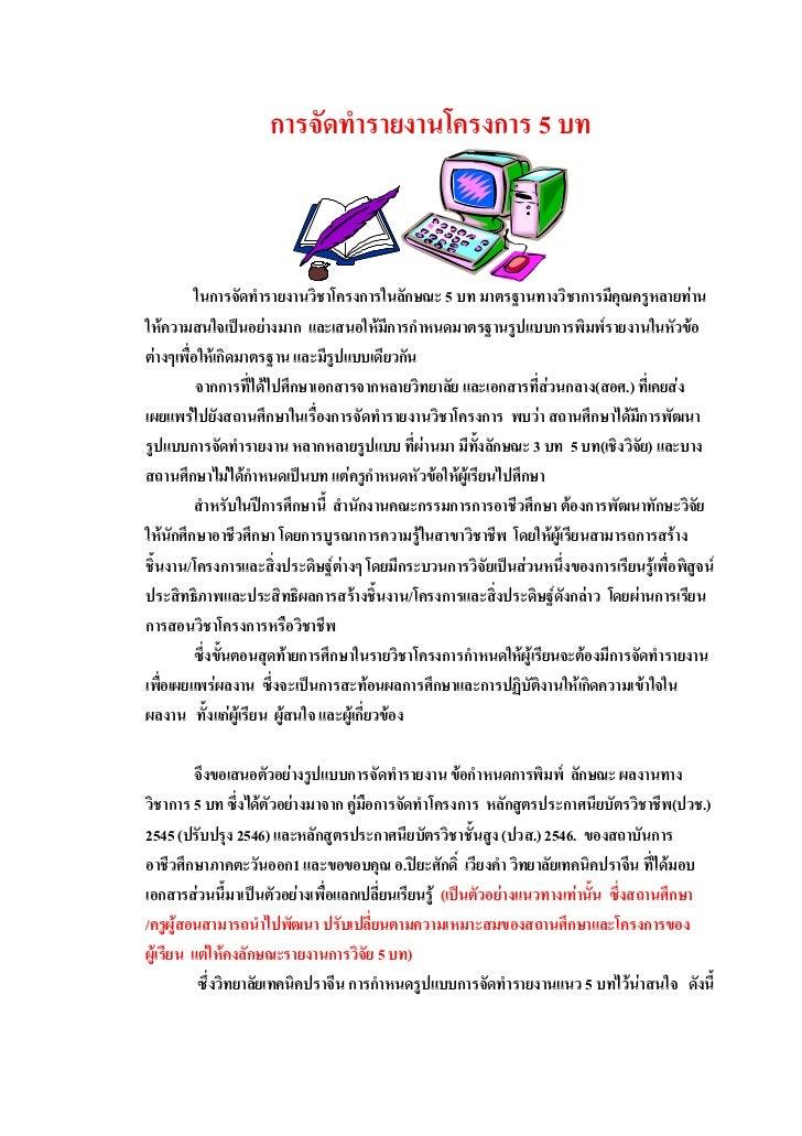 การจัดทํารายงานโครงการ 5 บท          ในการจัดทํารายงานวิชาโครงการในลักษณะ 5 บท มาตรฐานทางวิชาการมีคณครูหลายทาน           ...