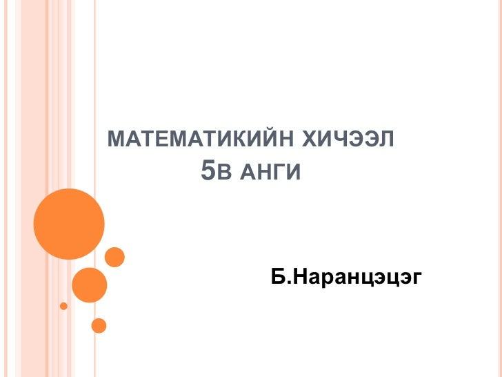 мат 5 р анги
