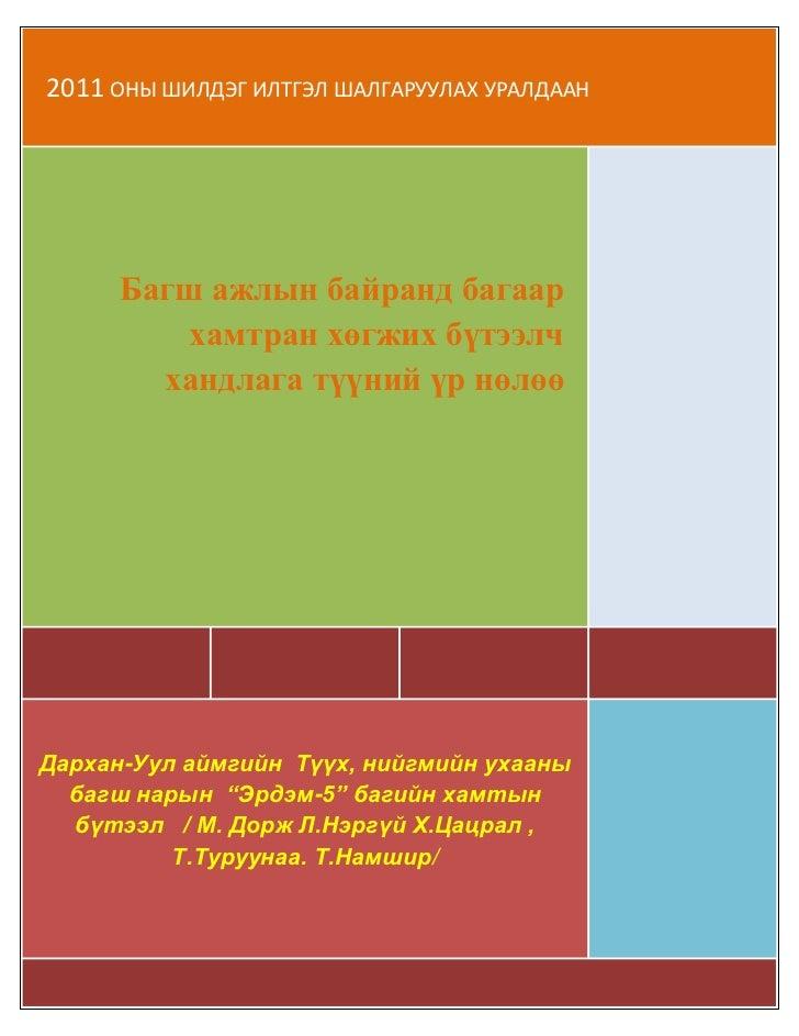 """2011 ОНЫ ШИЛДЭГ ИЛТГЭЛ ШАЛГАРУУЛАХ УРАЛДААН   Дархан-Уул аймгийн Түүх, нийгмийн ухааны багш нарын   """"Эрдэм-    5"""" багийн х..."""